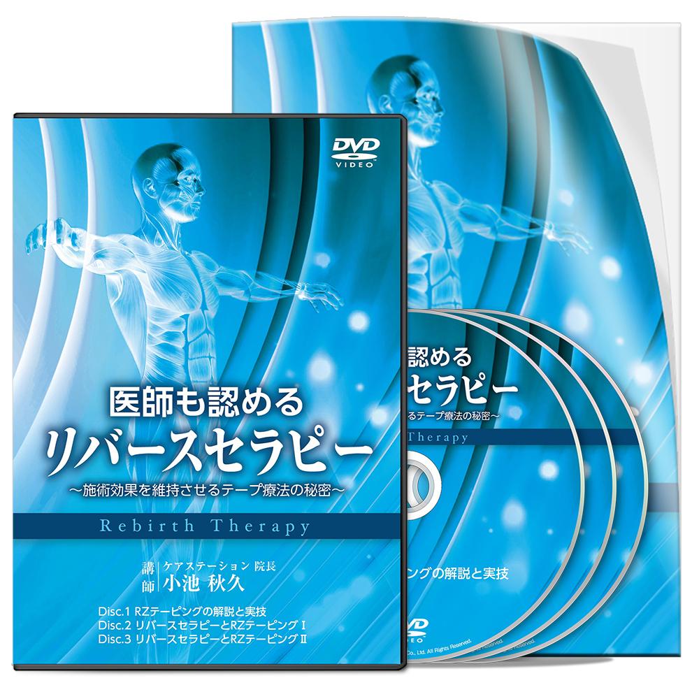 医師も認めるリバースセラピー ~施術効果を維持させるテープ療法の秘密~│医療情報研究所DVD