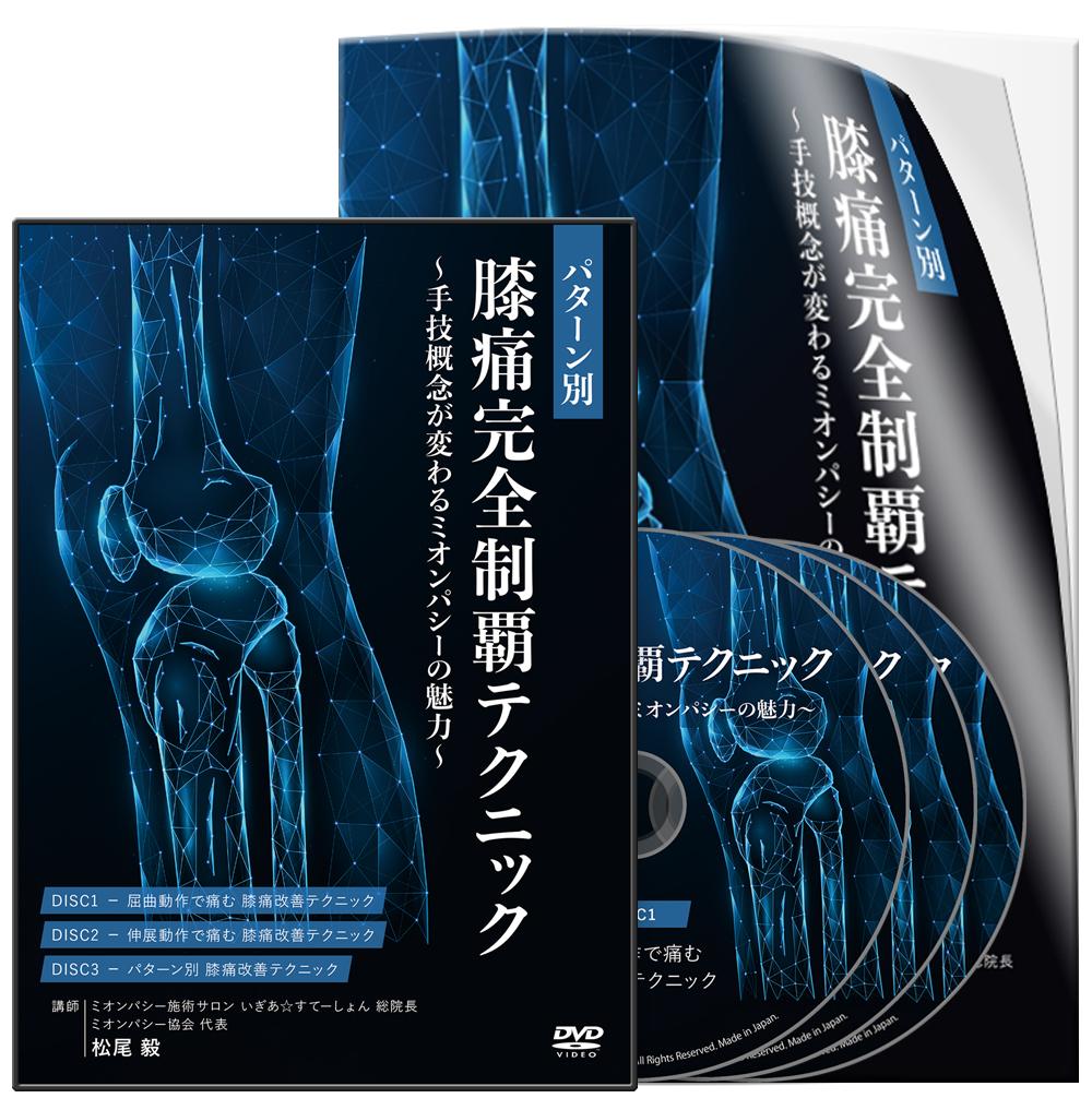 パターン別 膝痛完全制覇テクニック~手技概念が変わるミオンパシーの魅力~│医療情報研究所DVD