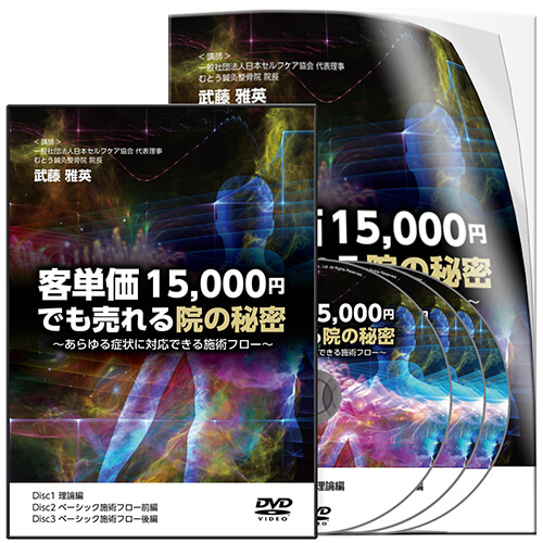 客単価15,000円でも売れる院の秘密~あらゆる症状に対応できる施術フロー~│医療情報研究所DVD