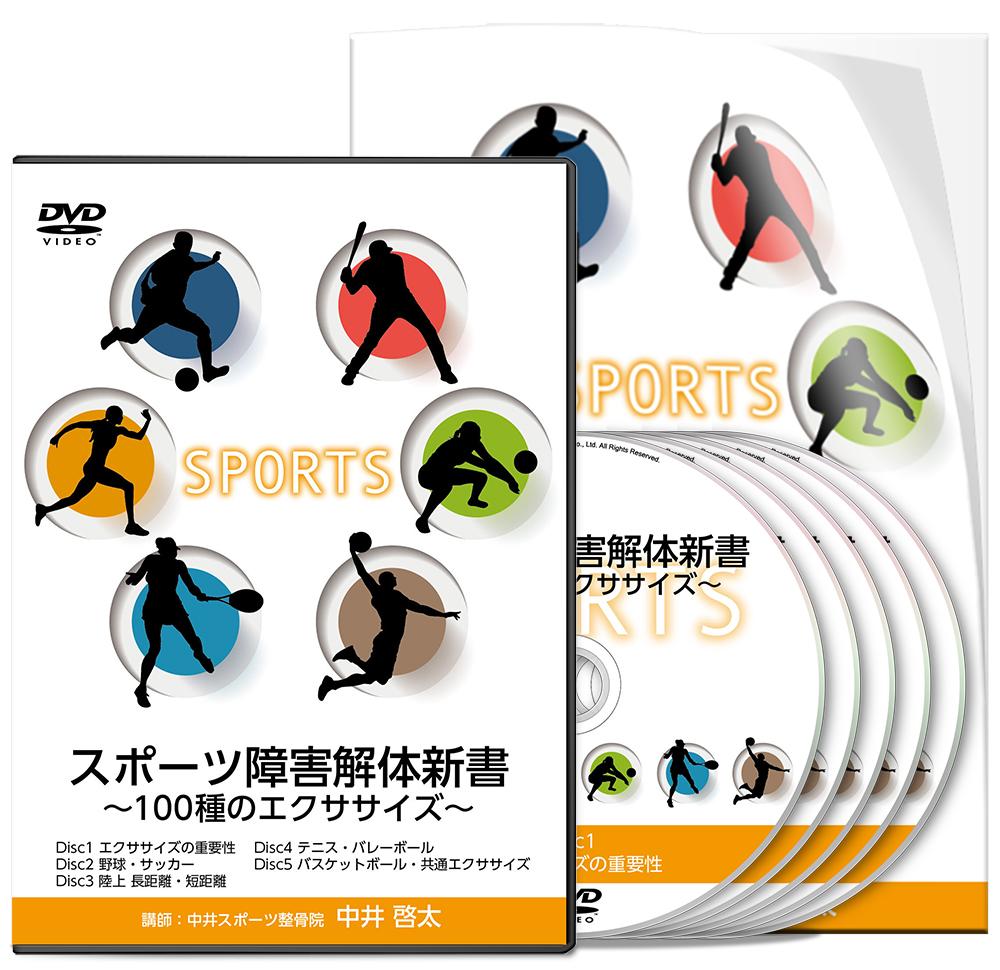 スポーツ障害解体新書~100種のエクササイズ~│医療情報研究所DVD