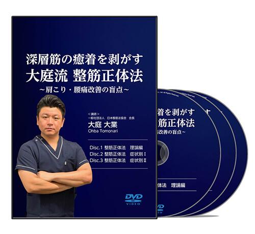 深層筋の癒着を剥がす 大庭流 整筋正体法 ~肩こり・腰痛改善の盲点~│医療情報研究所DVD