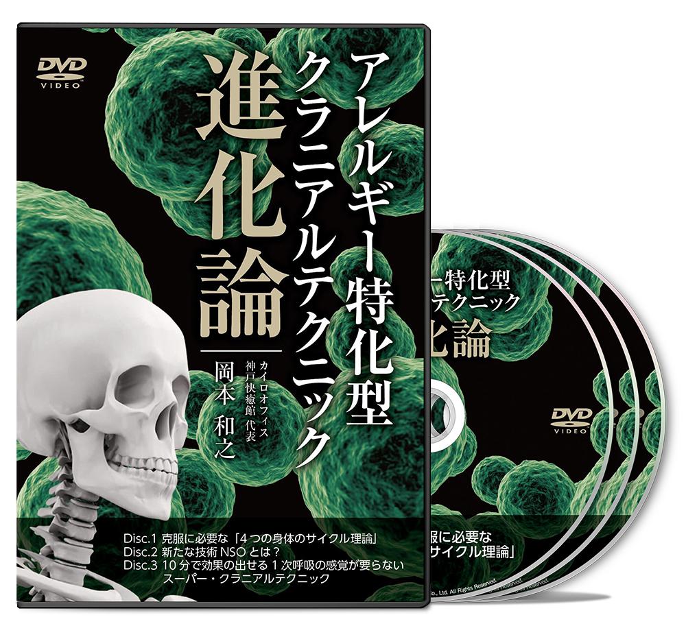 アレルギー特化型 クラニアルテクニック進化論│医療情報研究所DVD