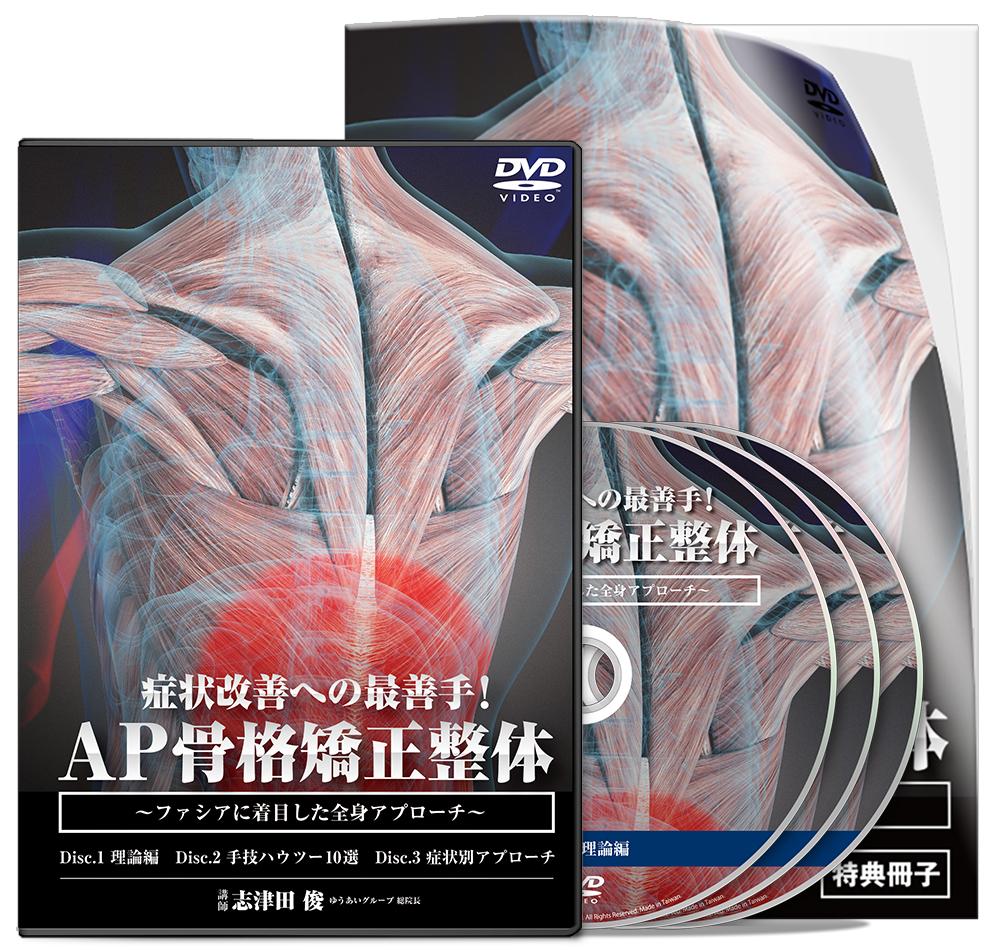 症状改善への最善手!AP骨格矯正整体~ファシアに着目した全身アプローチ~│医療情報研究所DVD