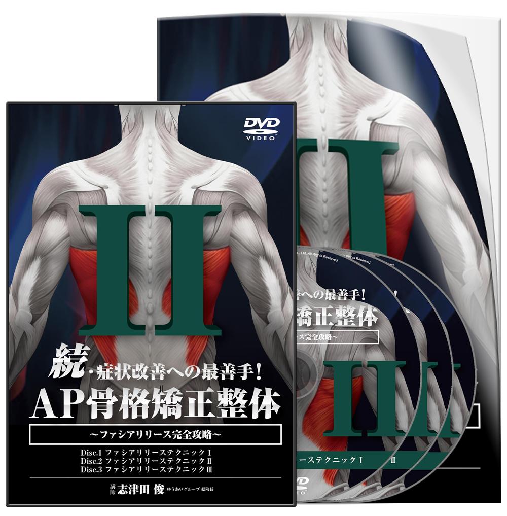 続・症状改善への最善手!AP骨格矯正整体~ファシアリリース完全攻略~│医療情報研究所DVD