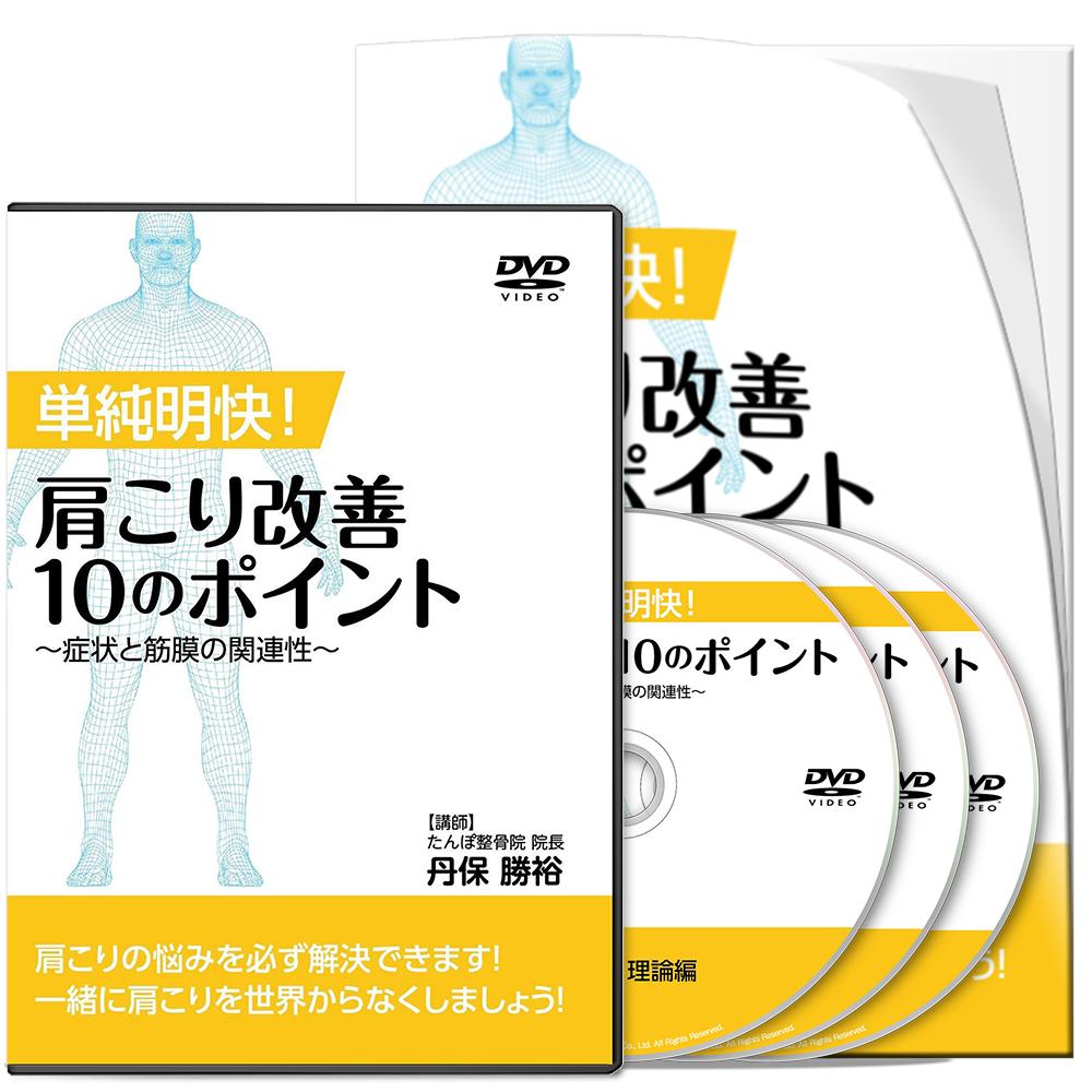 単純明快!肩こり改善10のポイント~症状と筋膜の関連性~│医療情報研究所DVD