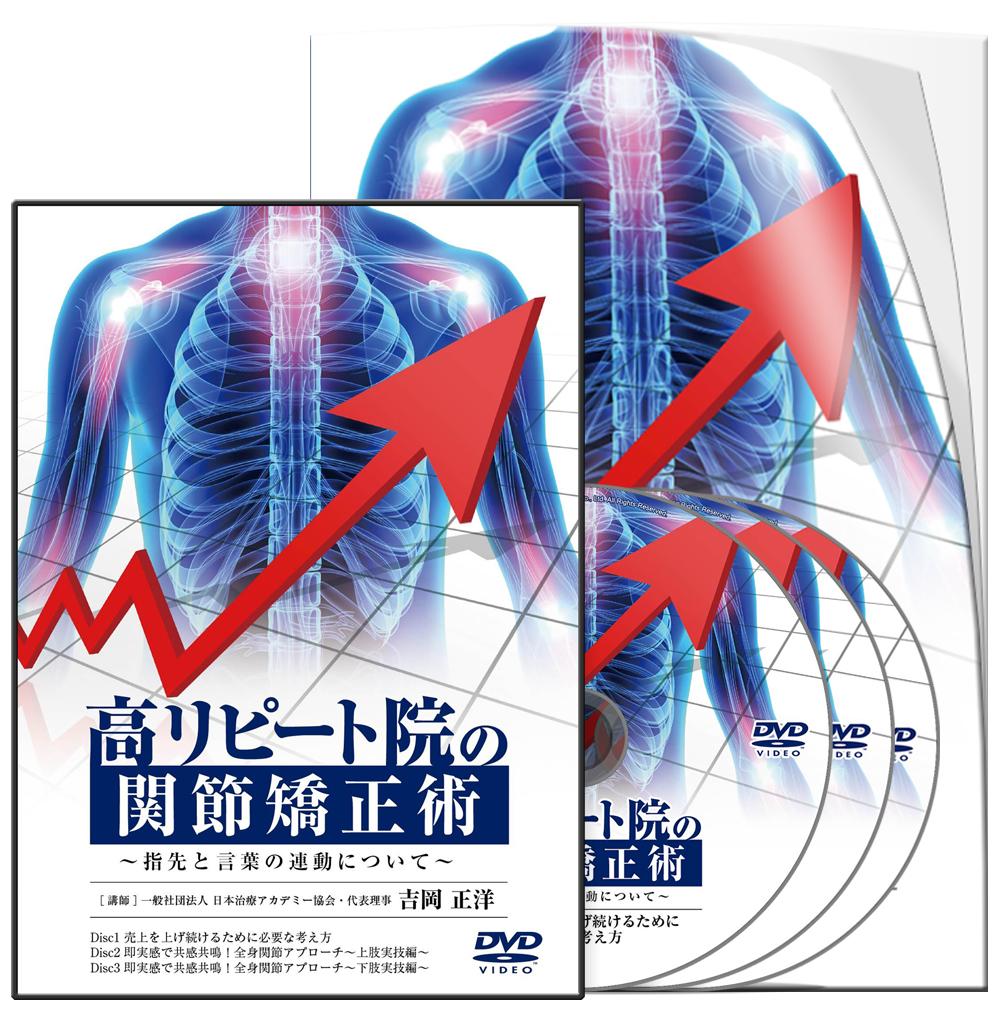高リピート院の関節矯正術~指先と言葉の連動について~│医療情報研究所DVD