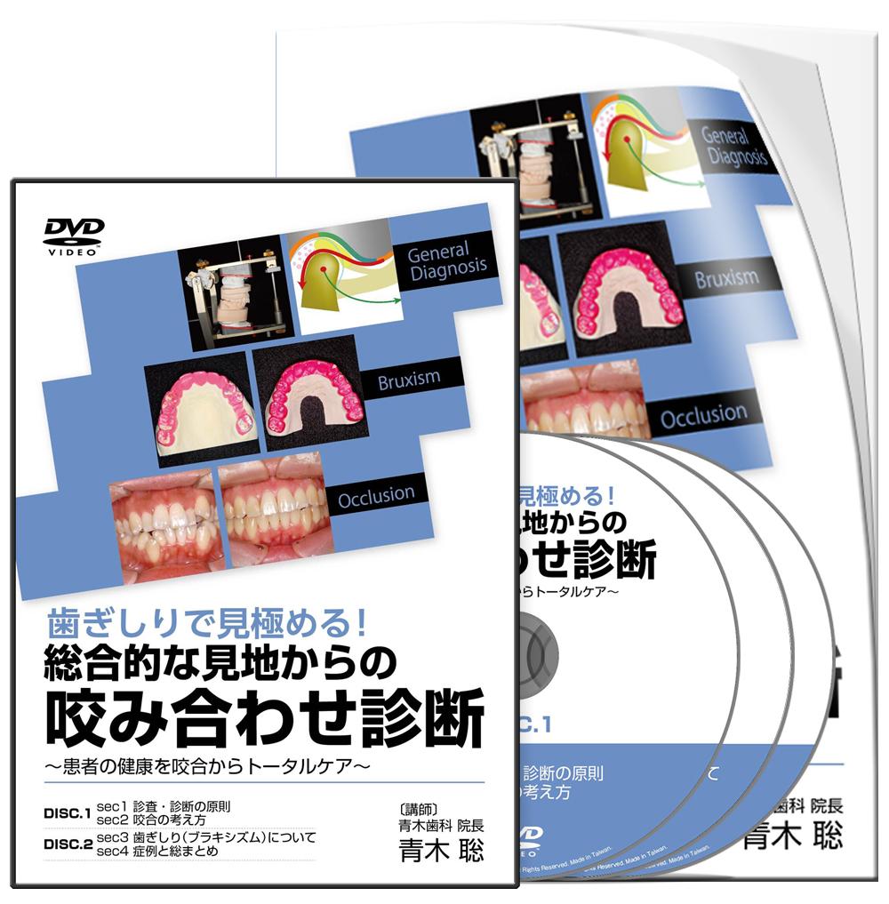 歯ぎしりで見極める! 総合的な見地からの咬み合わせ診断 ~患者の健康を咬合からトータルケア~│医療情報研究所DVD