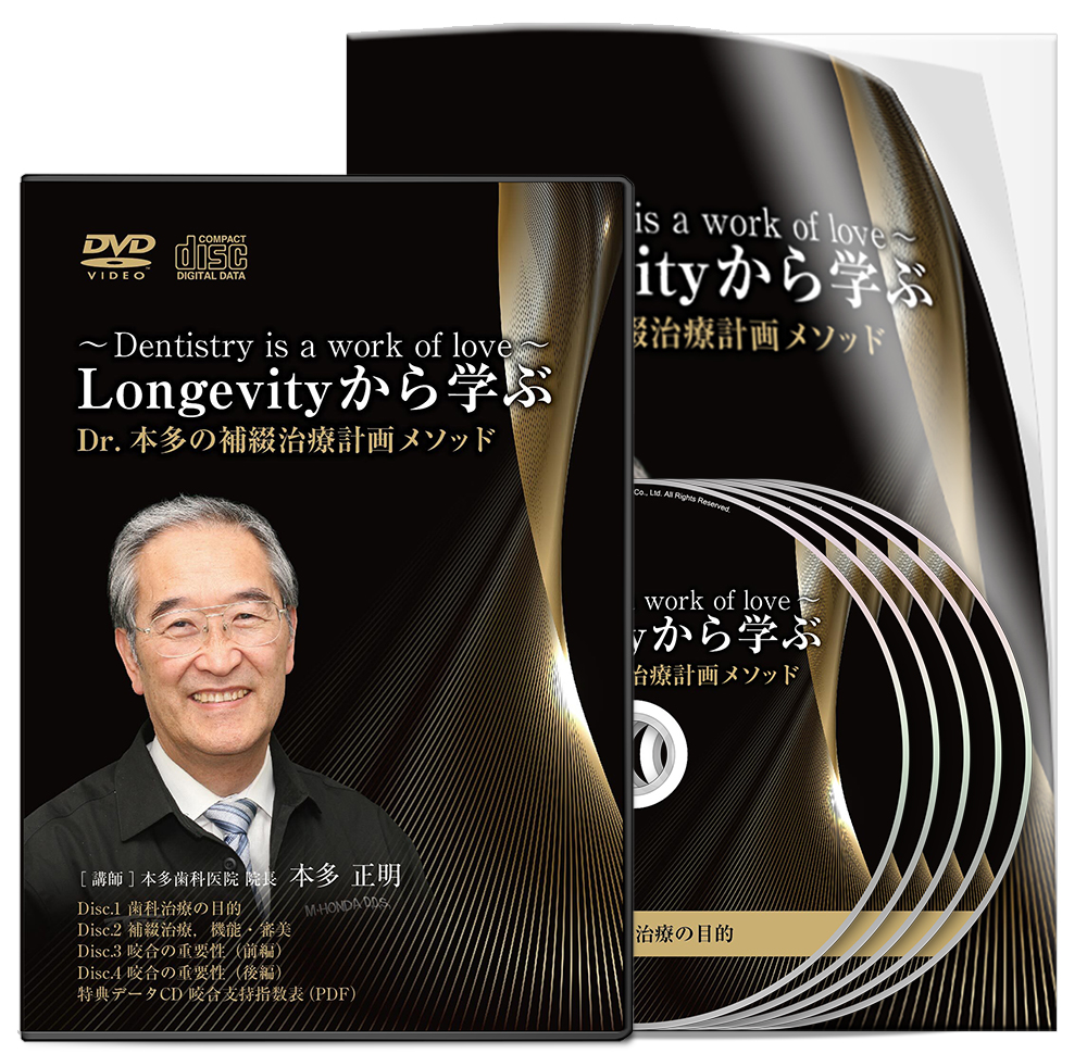 ~ Dentistry is a work of love ~  Longevity から学ぶ Dr.本多の補綴治療計画メソッド│医療情報研究所DVD
