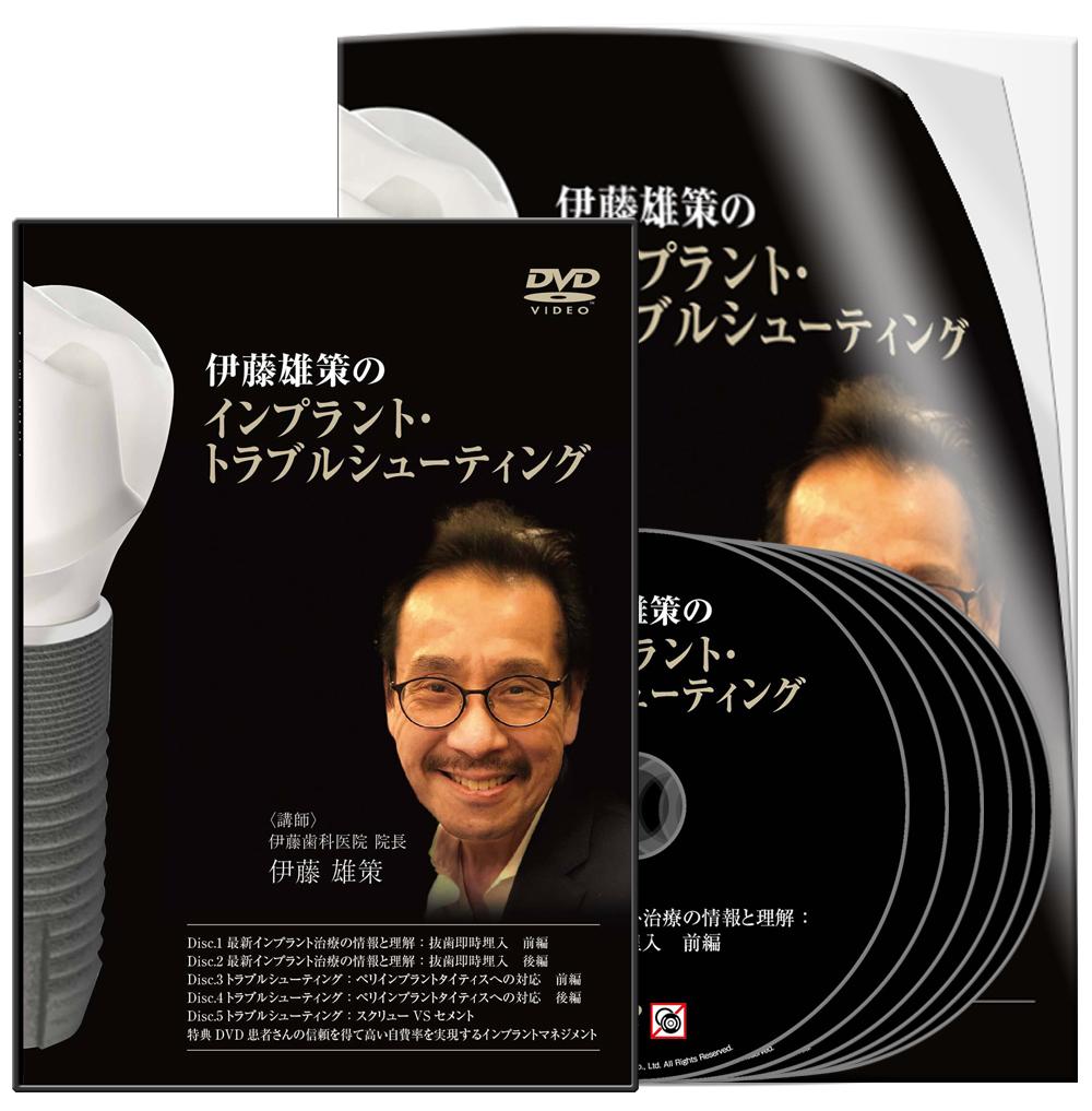 伊藤雄策のインプラント・トラブルシューティング│医療情報研究所DVD