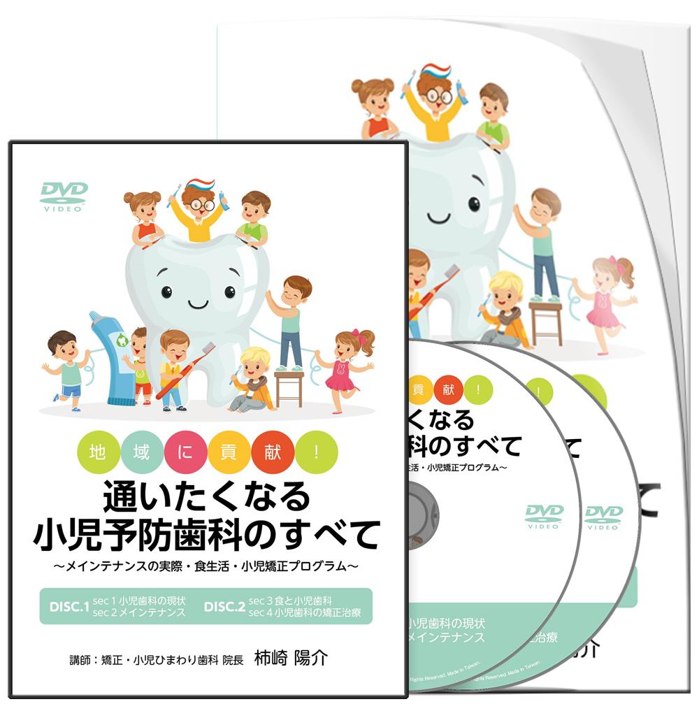 地域に貢献! 通いたくなる小児予防歯科のすべて ~メインテナンスの実際・食生活・小児矯正プログラム~│医療情報研究所DVD