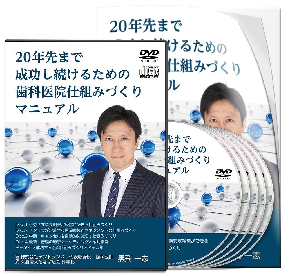 20年先まで成功し続けるための歯科医院仕組みづくりマニュアル│医療情報研究所DVD