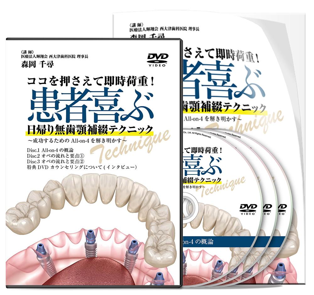 ココを押さえて即時荷重! 患者喜ぶ 日帰り無歯顎補綴テクニック ~成功するためのAll-on-4を解き明かす~│医療情報研究所DVD