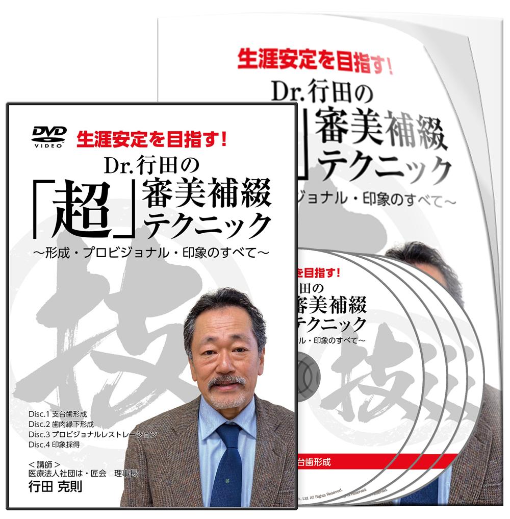 生涯安定を目指す! Dr.行田の「超」審美補綴テクニック ~形成・プロビジョナル・印象のすべて~│医療情報研究所DVD
