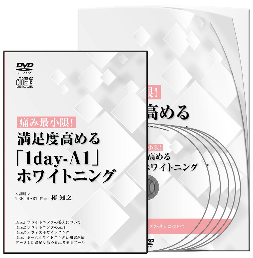 痛み最小限!満足度高める「1day-A1」ホワイトニング│医療情報研究所DVD