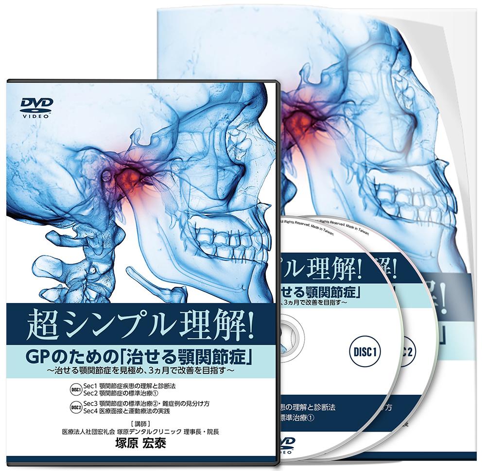 超シンプル理解!GPのための「治せる顎関節症」 ~治せる顎関節症を見極め、3ヵ月で改善を目指す~│医療情報研究所DVD