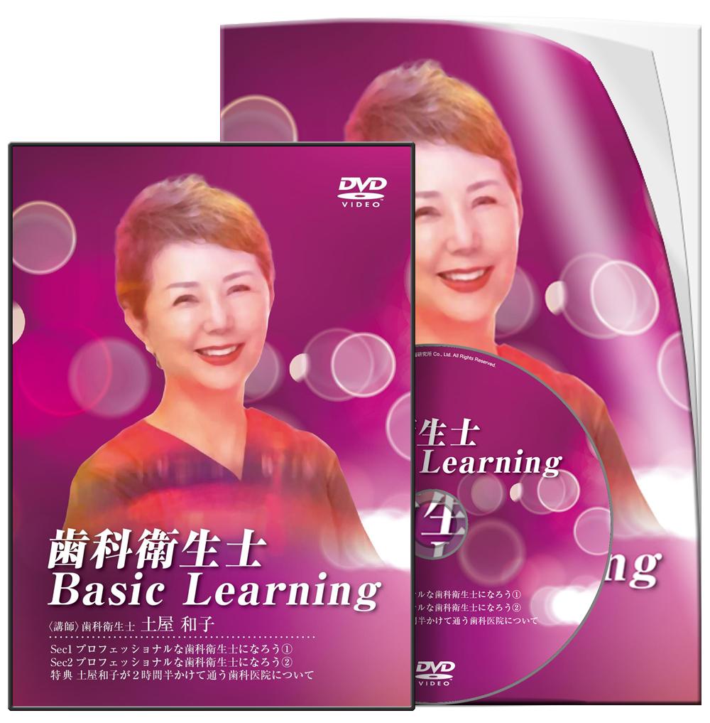 歯科衛生士 Basic Learning│医療情報研究所DVD