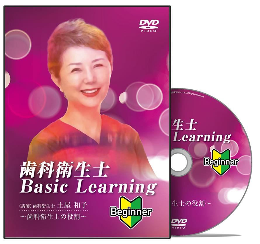 歯科衛生士 Basic Learning Beginner│医療情報研究所DVD