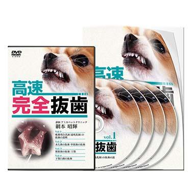 高速完全抜歯│医療情報研究所DVD