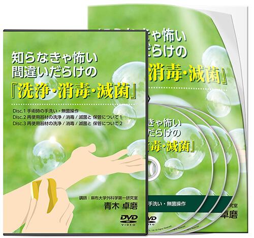 知らなきゃ怖い!間違いだらけの『洗浄・消毒・滅菌』│医療情報研究所DVD