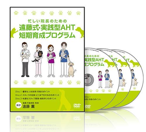 忙しい院長のための遠藤式・実践型AHT短期育成プログラム│医療情報研究所DVD
