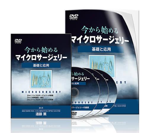 今から始めるマイクロサージェリー│医療情報研究所DVD