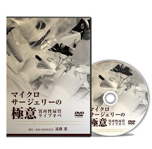 マイクロサージェリーの極意~異所性尿管ライブオペ~│医療情報研究所DVD