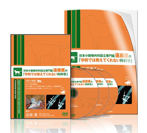 日本小動物外科設立専門医 遠藤薫の「学校では教えてくれない外科学」│医療情報研究所DVD
