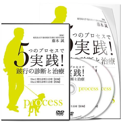 5つのプロセスで実践!跛行の診断と治療│医療情報研究所DVD