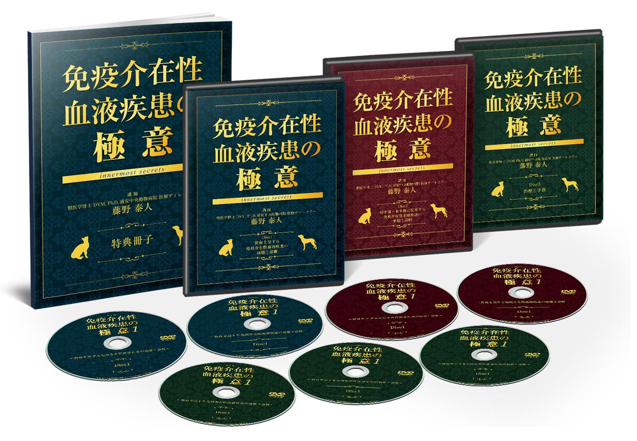 免疫介在性血液疾患の極意(3巻セット)│医療情報研究所DVD