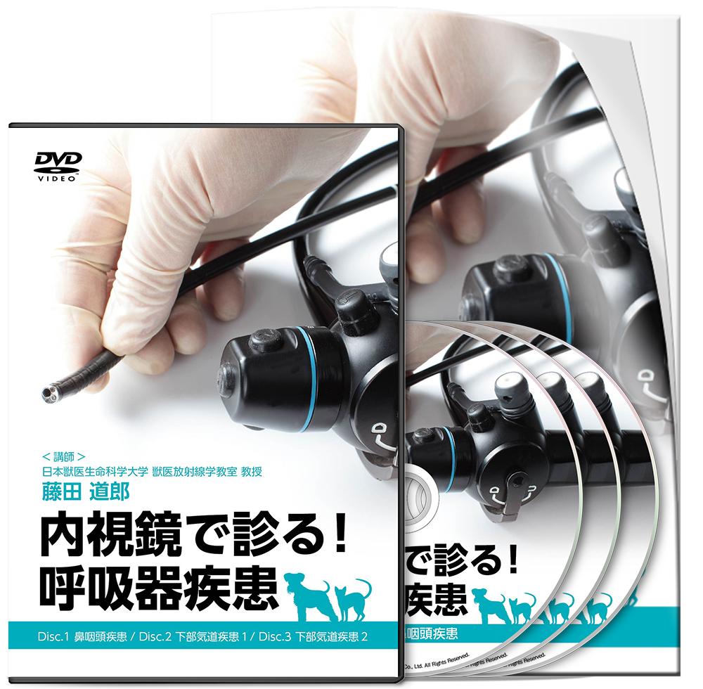 内視鏡で診る!呼吸器疾患│医療情報研究所DVD