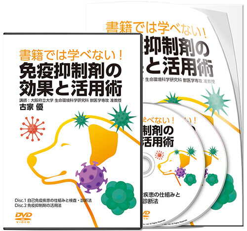 書籍では学べない! 免疫抑制剤の効果と活用術 | 医療情報研究所 DVD ...