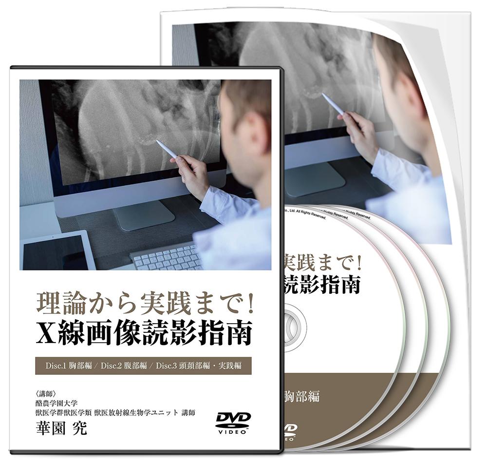 理論から実践まで!X線画像読影指南│医療情報研究所DVD