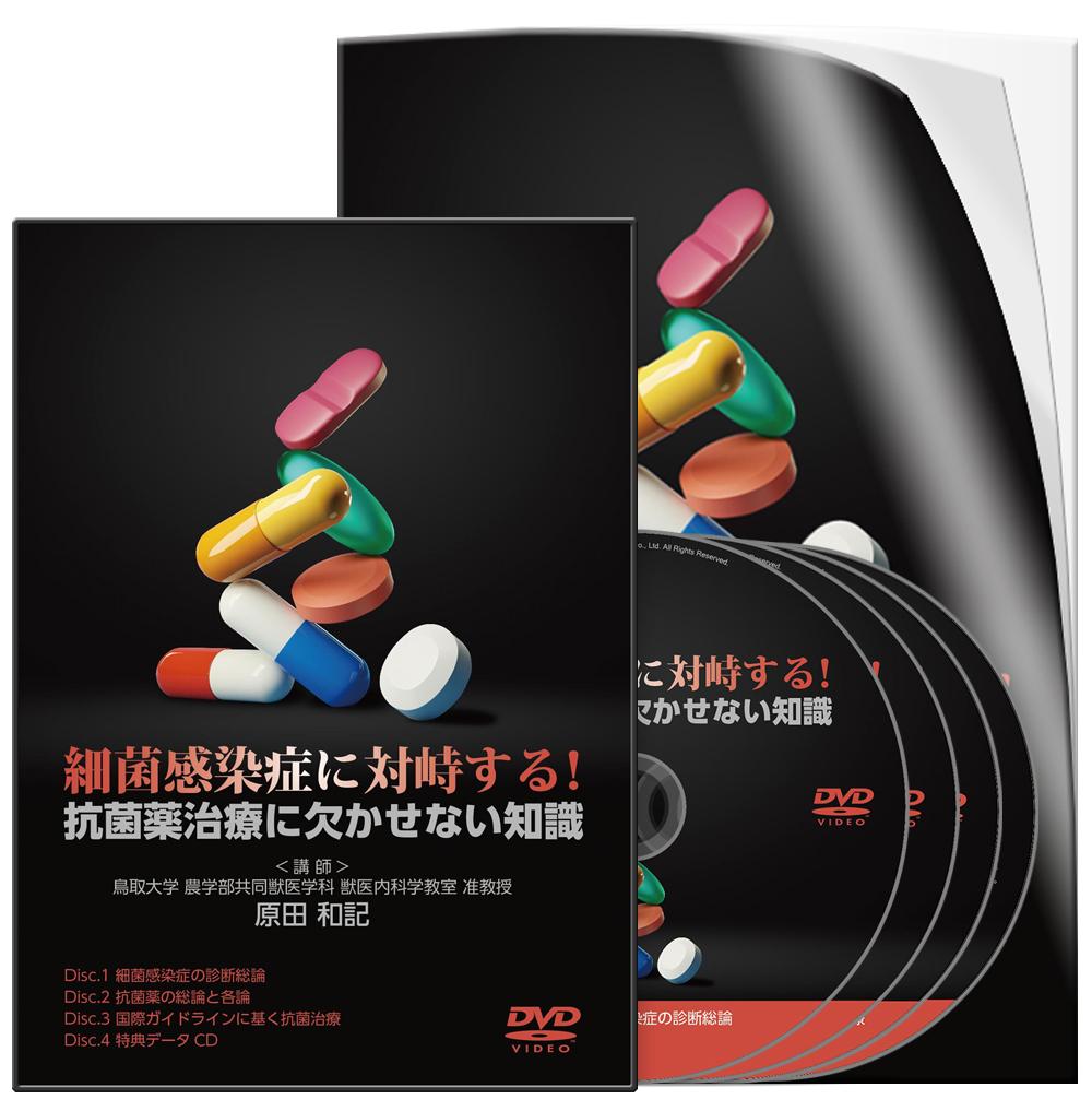 細菌感染症に対峙する!抗菌薬治療に欠かせない知識│医療情報研究所DVD
