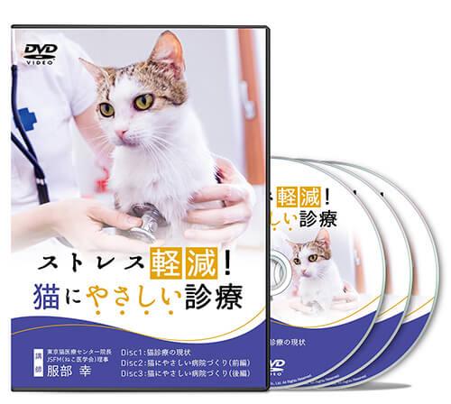 ストレス軽減!猫にやさしい診療│医療情報研究所DVD