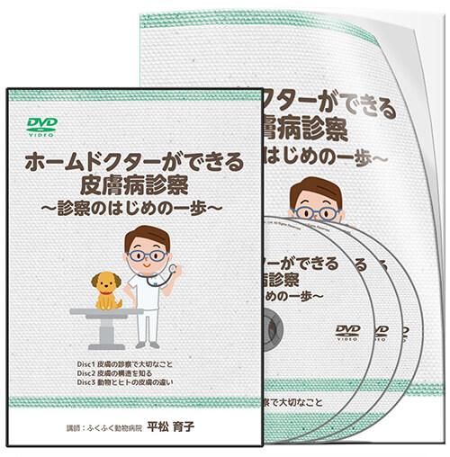 ホームドクターができる皮膚病診察~診察のはじめの一歩~│医療情報研究所DVD