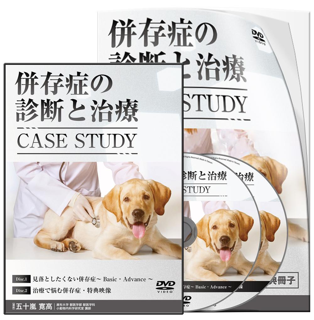 併存症の診断と治療 CASE STUDY│医療情報研究所DVD