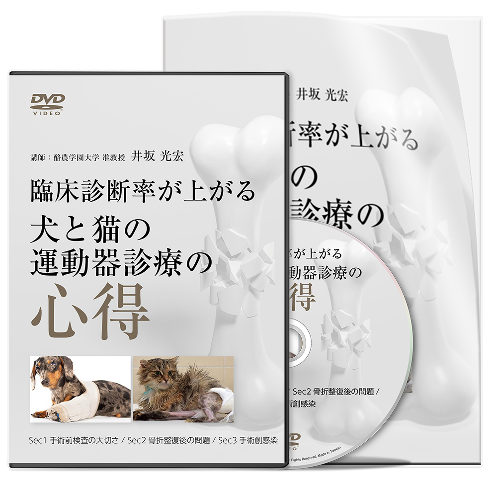臨床診断率が上がる 犬と猫の運動器診療の心得│医療情報研究所DVD