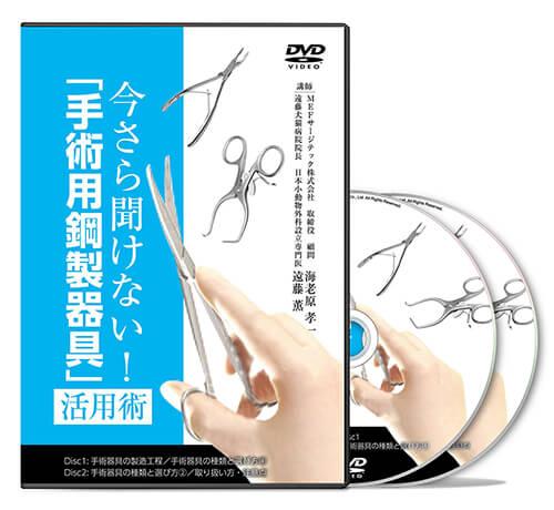 今さら聞けない! 「手術用鋼製器具」活用術│医療情報研究所DVD