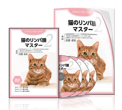 猫のリンパ腫マスター│医療情報研究所DVD