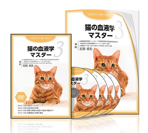 猫の血液学マスター│医療情報研究所DVD