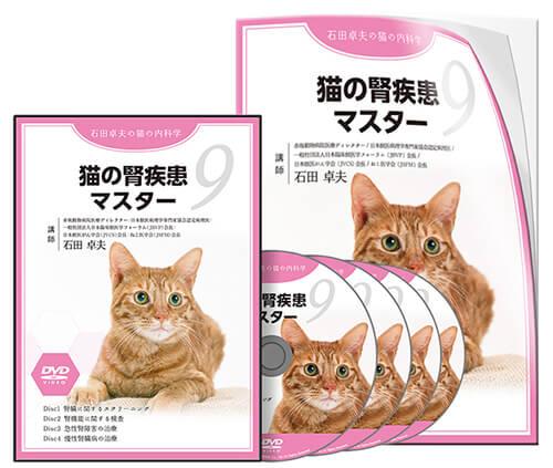 猫の腎疾患マスター│医療情報研究所DVD
