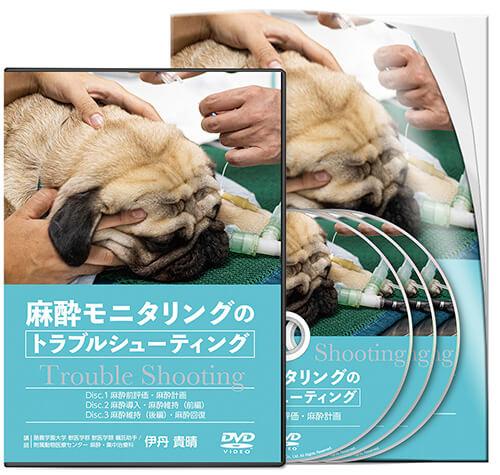 麻酔モニタリングのトラブルシューティング│医療情報研究所DVD