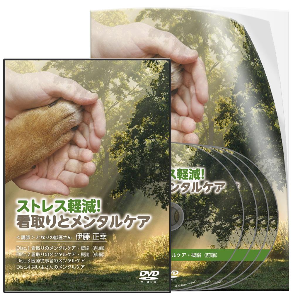 ストレス軽減!看取りとメンタルケア│医療情報研究所DVD