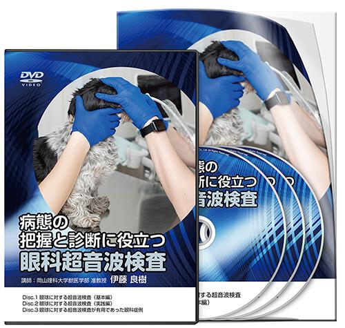 病態の把握と診断に役立つ眼科超音波検査│医療情報研究所DVD