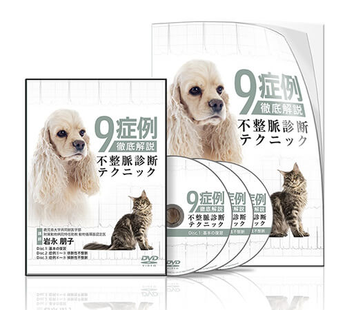 9症例徹底解説 不整脈診断テクニック│医療情報研究所DVD