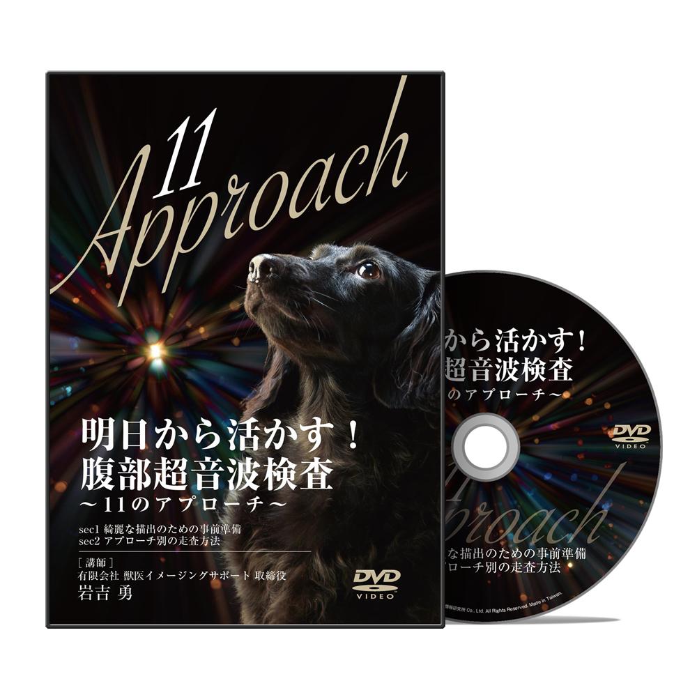 明日から活かす!腹部超音波検査~11のアプローチ~│医療情報研究所DVD