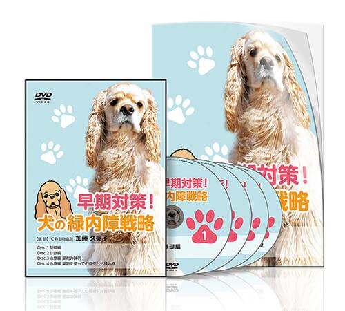 早期対策!犬の緑内障戦略│医療情報研究所DVD