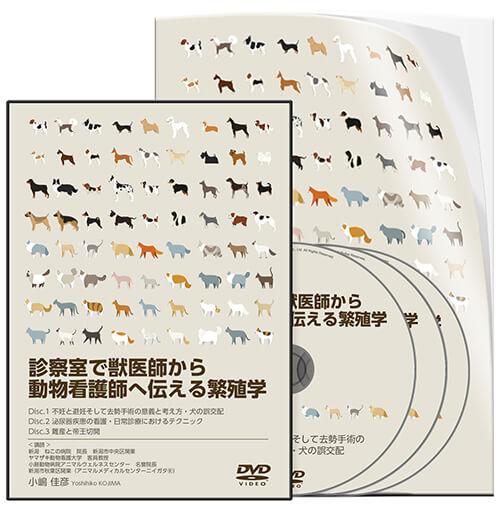 診察室で獣医師から動物看護師へ伝える繁殖学│医療情報研究所DVD