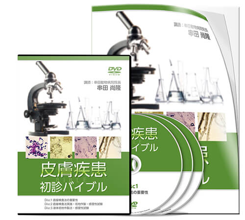 皮膚疾患・初診バイブル│医療情報研究所DVD