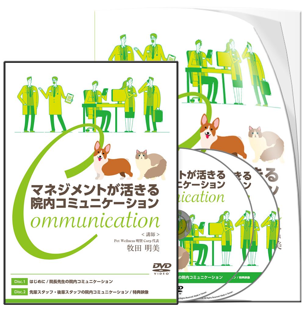 マネジメントが活きる!院内コミュニケーション│医療情報研究所DVD